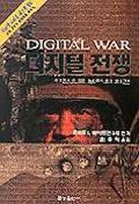 디지털 전쟁