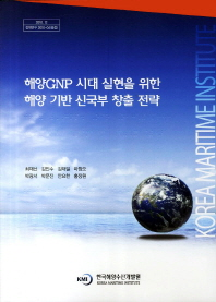 해양GNP 시대 실현을 위한 해양 기반 신국부 창출 전략