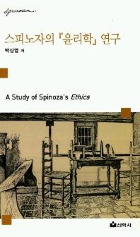 스피노자의 윤리학 연구