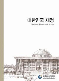 대한민국 재정