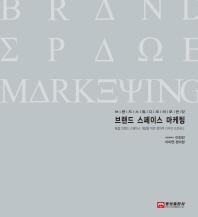 브랜드 스페이스 마케팅