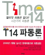T14 파동론