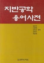 지반공학용어사전