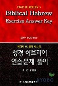 페이지 H. 켈리 박사의 성경 히브리어 연습문제 풀이