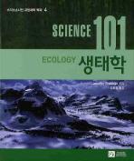 SCIENCE(사이언스) 101: 생태학