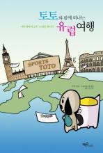 토토와 함께 떠나는 유럽여행