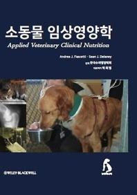 소동물 임상영양학
