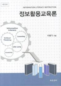 정보활용교육론