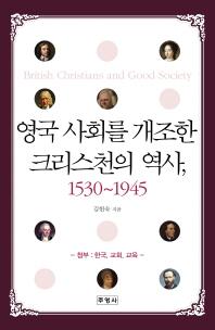 영국 사회를 개조한 크리스천의 역사, 1530-1945