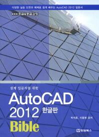 설계 입문자를 위한 AutoCAD 2012 한글판 Bible(초급 중급과정)