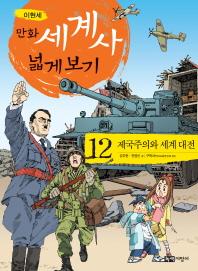만화 세계사 넓게 보기. 12: 제국주의와 세계 대전