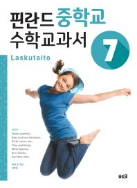 핀란드 중학교 수학교과서. 7