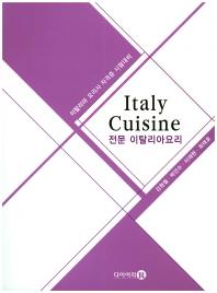 전문 이탈리아요리