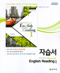 고등 Advanced English Reading 1 자습서