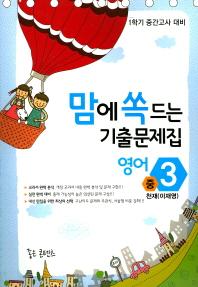 맘에 쏙 드는 중학 영어 중3-1 중간고사대비 기출문제집(천재 이재영)(2017)