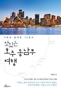 가족과 함께한 75일의 맛있는 호주 동남부 여행