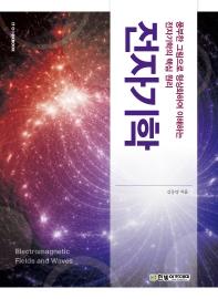IT CookBook 전자기학