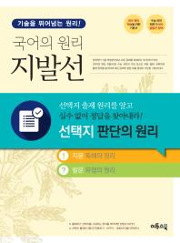 국어의 원리 지발선: 선택지 판단의 원리(2020)