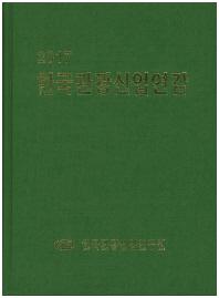 한국관광산업연감(2017)