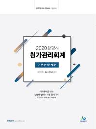 감평사 원가관리회계(2020)