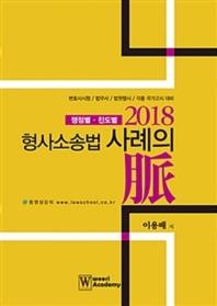 형사소송법 사례의 맥(2018)