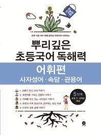 뿌리깊은 초등국어 독해력 어휘편 5단계(초등 5-6학년 대상)