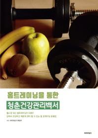 홈트레이닝을 통한 청춘건강관리백서