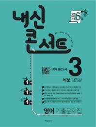 중학 영어 중3-1 중간고사 기출문제집(비상 김진완)(2020)