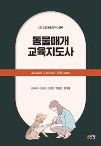 동물매개 교육지도사