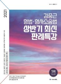 2021 ACL 김중근 형법 형사소송법 상반기 최신 판례특강