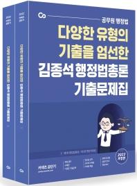 2022 김종석 행정법총론 기출문제집