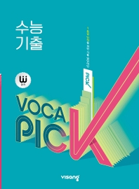 완자 VOCA PICK 수능 기출(2022)