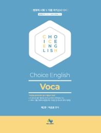 박초롱 Choice English: Voca