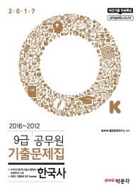 OK 한국사 9급 공무원 기출문제집(2017)