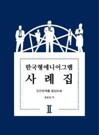 한국형에니어그램 사례집. 2