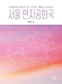 서울 편지공화국