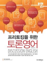 프리토킹을 위한 토론 영어
