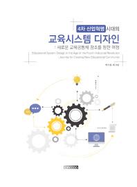 4차 산업혁명 시대의 교육시스템 디자인