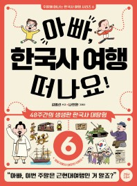 아빠, 한국사 여행 떠나요!. 6: 개화기에서 대한민국까지