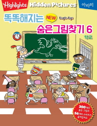 똑똑해지는 New 숨은그림찾기. 6: 학교