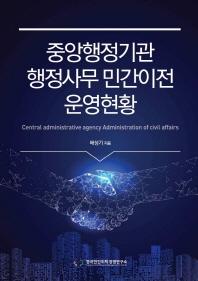 중앙행정기관 행정사무 민간이전 운영 현황