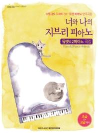 너와 나의 지브리 피아노