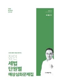 장민 세법 단원별 예상심화문제집(2020)