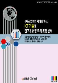 4차 산업혁명 시대의 핵심, ICT 기술별 연구개발 및 특허 동향 분석
