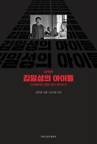 논픽션 김일성의 아이들