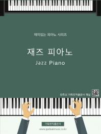 재즈 피아노(Jazz Piano)