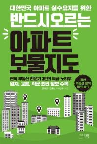 대한민국 아파트 실수요자를 위한 반드시 오르는 아파트 보물지도