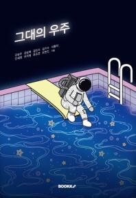 그대의 우주