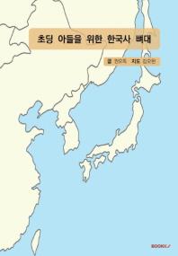 초딩 아들을 위한 한국사 뼈대