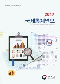 국세통계연보(2017)